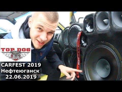CarFest 2019 Нефтеюганск Top Dog 22.06.2019