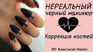 Коррекция нарощенных ногтеи и черный дизаи н ногтеи гель лаком