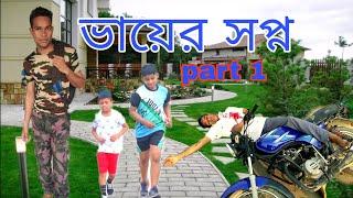 "'Bhaier Shopno ভায়ের সপ্ন' Bangla Heart touching emotional movie ""by SKS Rook"""