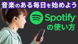 【無料で音楽が聴き放題】人気の音楽アプリ|Spotifyの使い方 screenshot 3