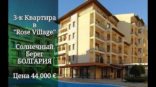 3-к КВАРТИРА в Rose Village - Солнечный Берег, Болгария Цена 44 000 E