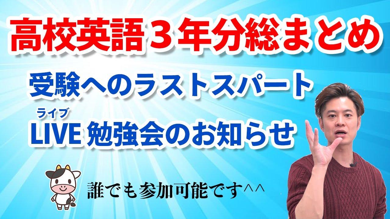 【1月19日】合格を勝ち取ろう!大学受験を見据えた英語勉強セミナーのお知らせ