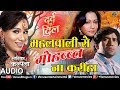 New Bhojpuri Sad Song 2018 | Mahal Wali Se Mohabbat | Kalpana | Latest Bhojpuri Superhit Sad Songs