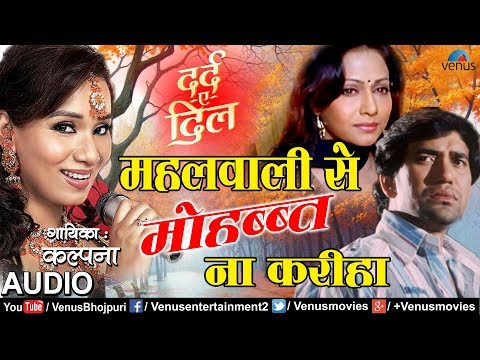 New Bhojpuri Sad Song 2018 | Mahal Wali Se Mohabbat | Kalpana | Latest Bhojpuri Superhit Sad Songs