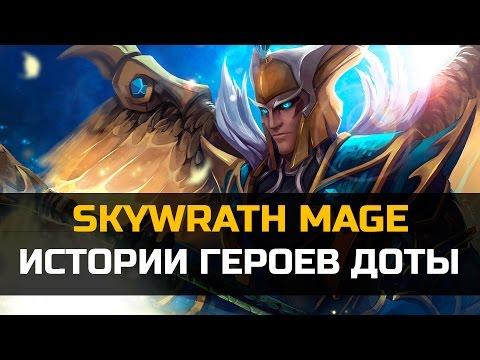 видео: История dota 2: skywrath mage, Скаймаг