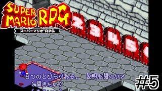 スーパーマリオRPG実況プレイ #5【生放送】