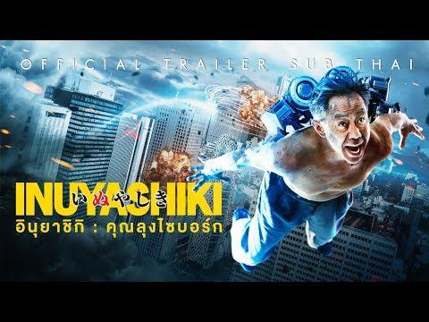 [Official Trailer ซับไทย] Inuyashiki อินุยาชิกิ คุณลุงไซบอร์ก