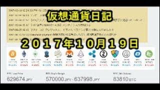 仮想通貨日記 2017-10-19 thumbnail
