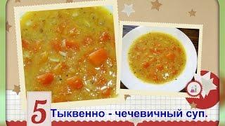 Тыквенно - чечевичный суп/просто и вкусно/Pumpkin lentil soup