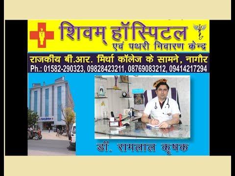 Best Hospitals In Nagaur - Shivam Hospital Nagaur
