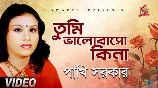 Pakhi Sarkar - Tumi Valobasho Kina   তুমি ভালোবাসো কিনা    Bicched Gaan   Bangla Video Song 2019