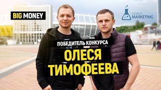 Победитель конкурса от Олеся Тимофеева | Big Money. Конкурс #25