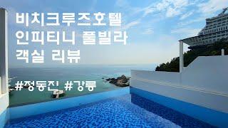 강원도 강릉 비치크루즈호텔 인피니티 풀빌라 객실 리뷰 …
