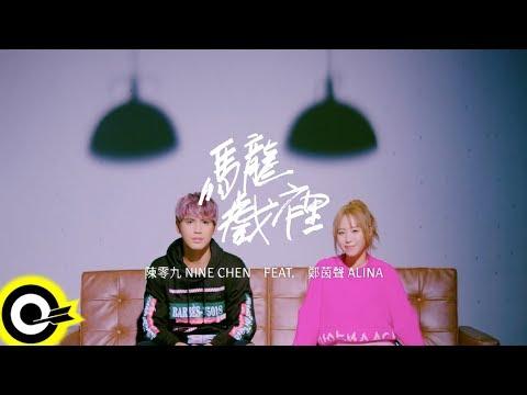 陳零九 Nine Chen Feat. 鄭茵聲 Alina Cheng【馬龍戲裡 All About You】Official Music Video