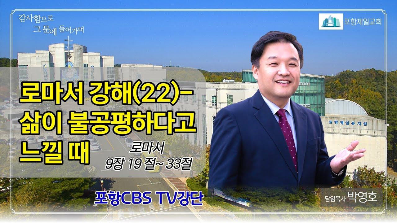 포항CBS TV강단 (포항제일교회 박영호목사) 2021.01.26