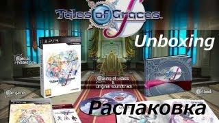 Распаковка Tales of Graces f - Special Day 1 Edition (Unboxing)