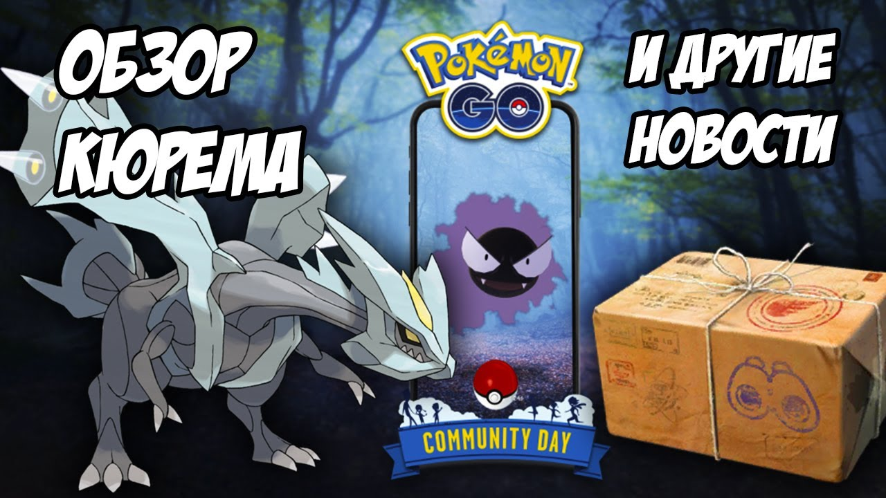 Анализ Кюрема, День сообщества Гастли и другие покеновости [Pokemon GO]
