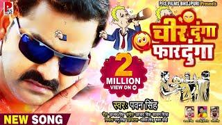 Pawan Singh 2020 New Year Song चीर दूँगा फार दूँगा New Year Party Songs New Bhojpuri Songs