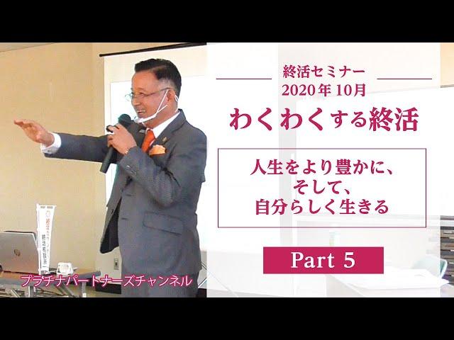 【終活セミナー】わくわくする終活 (5/5)