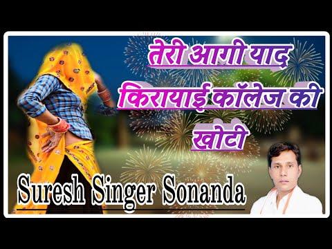 कोई दिन मोकुई याद करची दिल सू दूर जाबाड़ी     Dj Remix     Suresh Singer Sonanda    