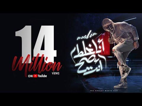Muslim – Ana Ghalat Wenta Sah ( Video Lyrics ) | جديد - مسلم - مهرجان انا غلط وانت صح (حصرياً) |2021