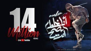 Muslim – Ana Ghalat Wenta Sah ( Video Lyrics ) | مسلم - مهرجان انا غلط وانت صح ( سبتها ) |2021 حصريآ