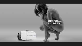 Методика быстрого похудения Нейрослим. Гипноз для похудения, работа с подсознанием!