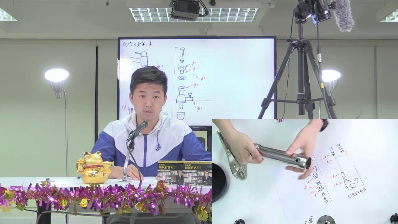 風火水電 180301 ep7 p1 of 3 換水龍頭