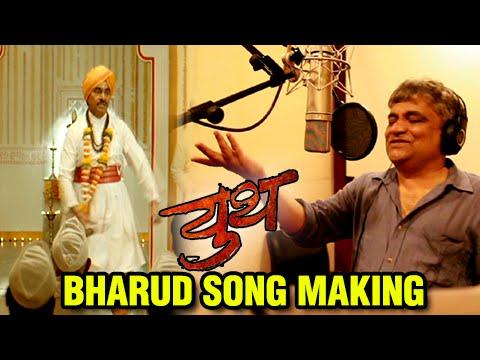 Bharud Song Making Video | Youth Marathi Movie | Swanand Kirkire | Sayaji Shinde