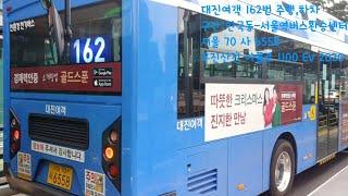 서울버스 대진여객 162번 주행,하차