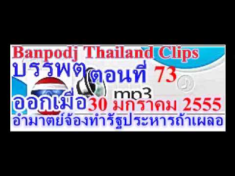 บรรพต 73 วิจารณ์ การบ้าน การเมือง และ สังคมไทย 30 มกราคม 2555