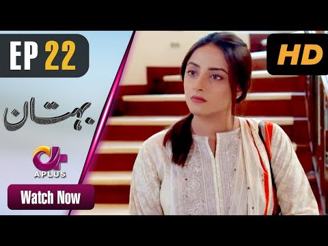 Pakistani Drama | Bohtan - Episode 22 | Aplus Dramas | Sanam Chaudry, Abid Ali, Arslan Faisal