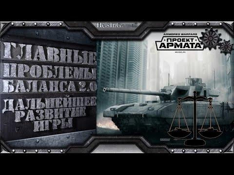 О проблемах Баланса 2.0 и о дальнейшем развитии игры   Armored Warfare: Проект Армата