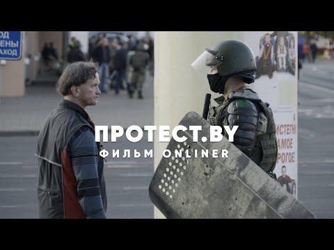 ПРОТЕСТ.BY: фильм Onliner о событиях в Беларуси