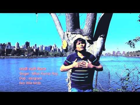 new bangla song by milon kumar roy freari korechi nijeke