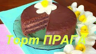 Торт ПРАГА // Рецепт Cooking with LOVE