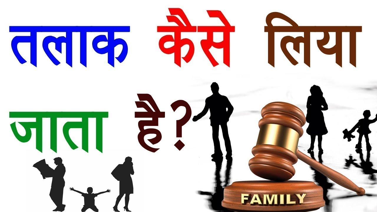 Easy Way to Get Divorce in India || Fastest Way to Get a Divorce