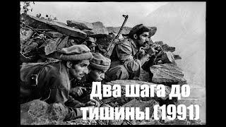 Два шага до тишины (1991), драма, военный, СССР