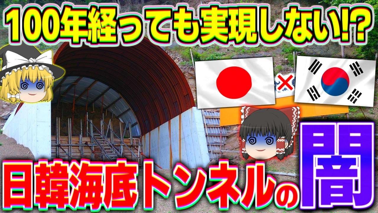 【ゆっくり解説】妄言ばかりのお国柄!?日韓海底トンネル構想の闇 The darkness of the Japan-Korea Undersea Tunnel concept