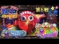 《 P スーパー 海物語 IN JAPAN 2 》《 華ぱぱの パチンコ 実践動画 アツい時間のはじまり 第232話 》 第6戦・海モード 編