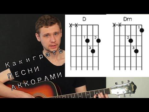 Как играть по аккордам на гитаре