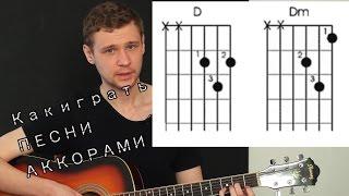 Download 1.Как легко научиться играть песни на гитаре АККОРДАМИ! Mp3 and Videos