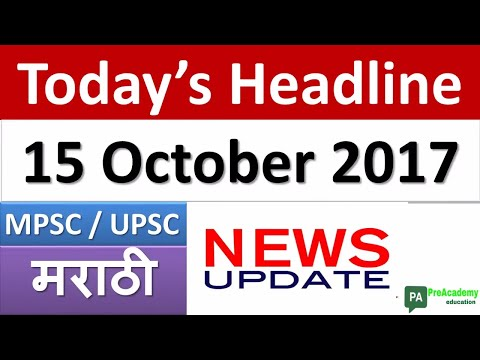 Today's Headline 15 October 2017, Daily news Analysis in Marathi for MPSC/UPSC/CSE exams by azalan