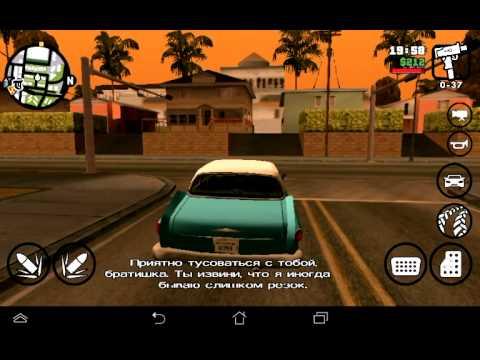 Обзор игры на планшет gta san andreas