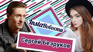 Сергей Безруков на премьере После тебя: как появился Алексей Темников — о2тв: InstaНовости