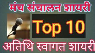 मंच संचालन शायरी !!अतिथि स्वागत के लिए Top 10शायरी!! Welcome Shayari !
