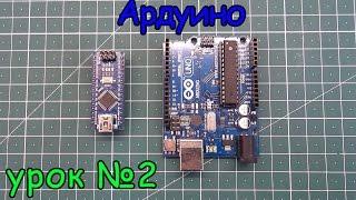 arduino подключение питания и виды сигналов урок №2.