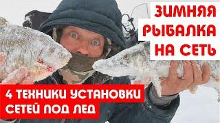 Лучшие Техники Постановки Сетей Под Лёд Зимняя Рыбалка