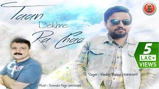Taan Dekhne Ra Chao By Pankaj Thakur | Latest Himachali Pahari Song 2017 | Music HunterZ