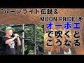 ムーンライト伝説~MOON PRIDE MOON LIGHT DENSETSU~MOON PRIDE